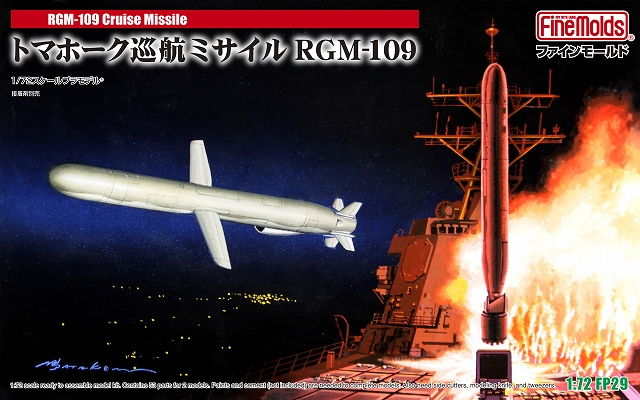 FineMolds 1/72 Tomahawk RGM-109 Cruise Missile, 2 Missiles with Bases