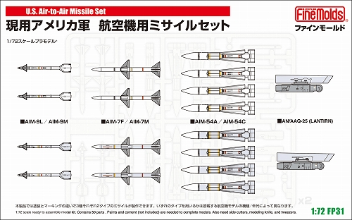 FineMolds 1/72 U.S. Air-to-Air Missile Set