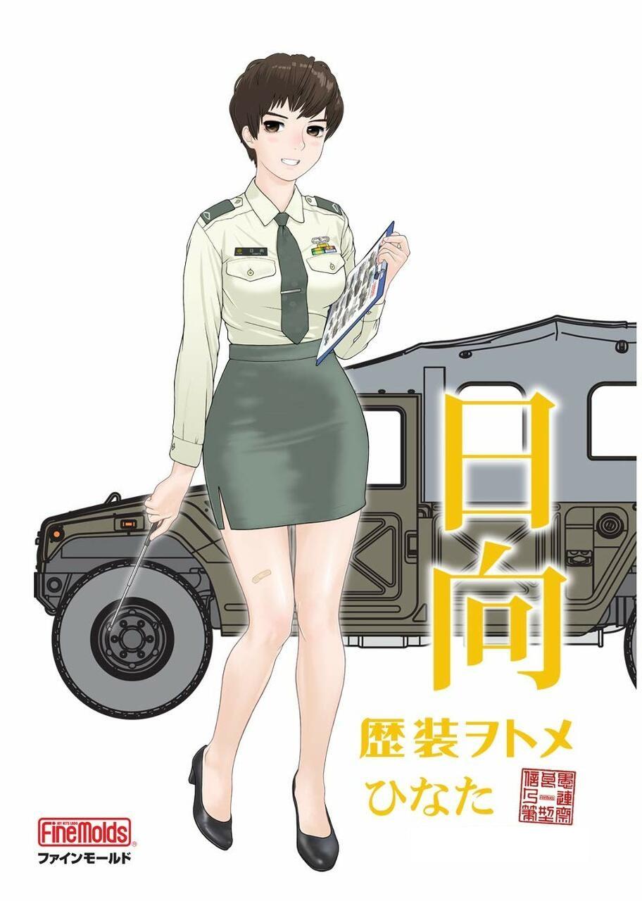 "FineMolds 1/35 Historic Costume Girl JGSDF HMV with Figure ""Hinata"""
