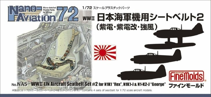 "FineMolds 1/72 WWII IJN Aircraft Seatbelt Set #2 (N1K1 ""Rex"", N1K1-J & N1K2-J ""George"")"