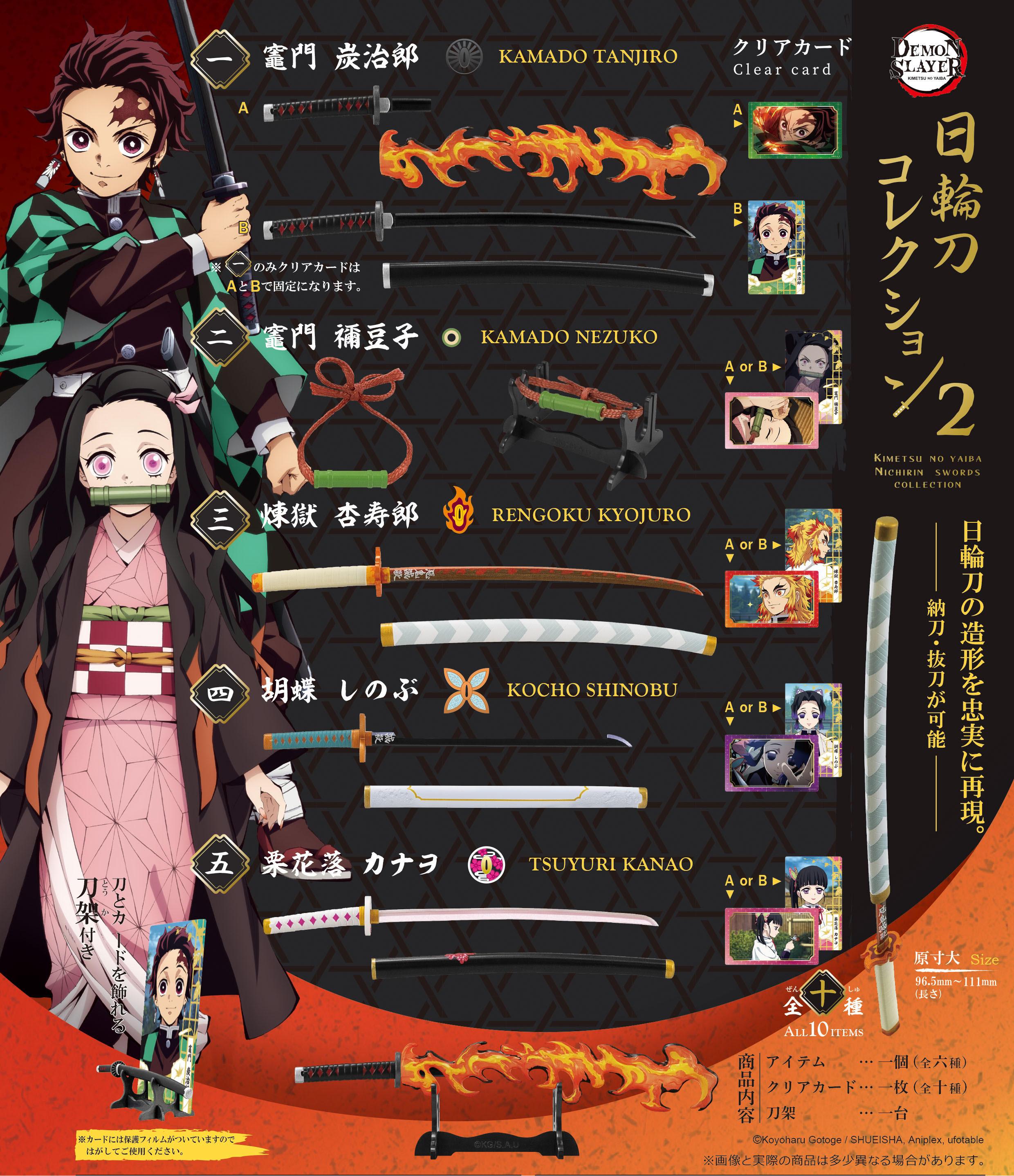 """F-Toys Demon Slayer """"Kimetsu No Yaiba"""" Nichirin Swords Collection"""