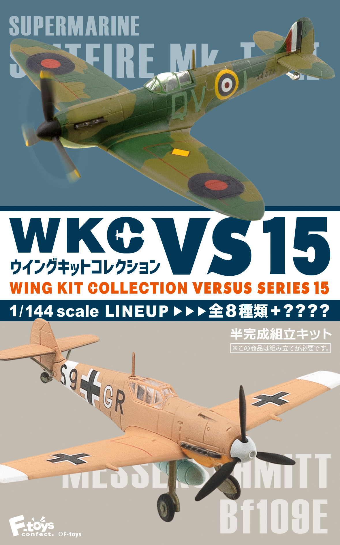 F-Toys 1/144 Wing Kit Collection Versus Series 15 ,10-Pack Box with all 8 Varieties + 2 Secrets
