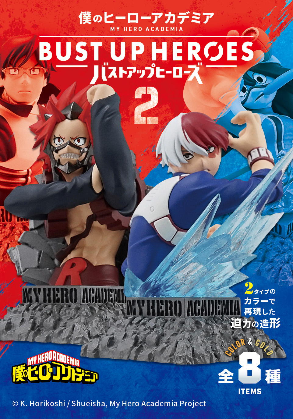 F-Toys My Hero Academia Bust Up Heroes 2, 8-Pack Box with all 8 Varieties