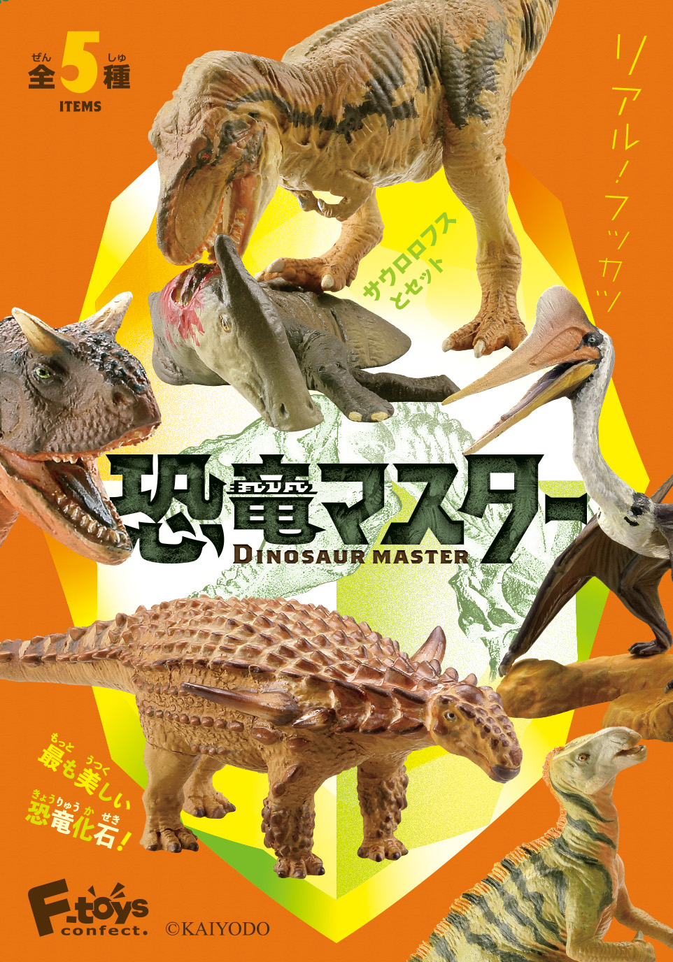 F-Toys Dinosaur Master, 10-Pack Box with all 5 Varieties x 2