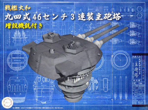 Fujimi Battleship Yamato Type 94 46cm Main Turret w/Expansion Machine Gun