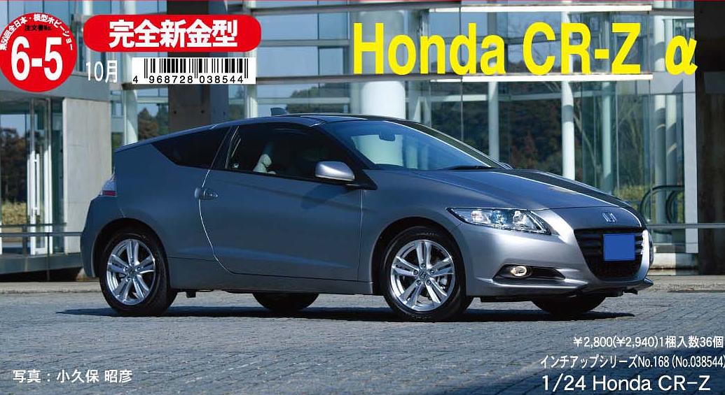 Fujimi HONDA CR-Z