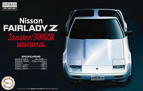 Fujimi 1/24 Nissan Fairlady 300ZR '86