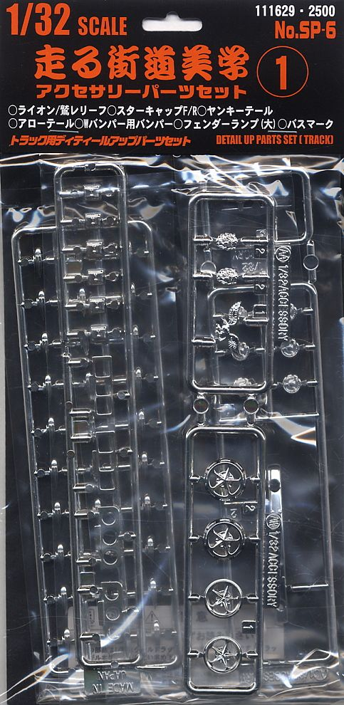 Fujimi 1/32 Highway Aesthetics Series No.6 (SP6) Set 1 Accessory Upgrade Parts