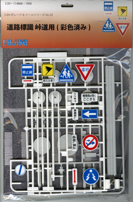 Fujimi 1/24 Road Sign for Pass Road