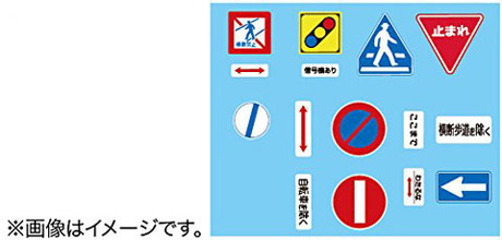 Fujimi 1/24 Road Sign for Pass Road (Accessory)