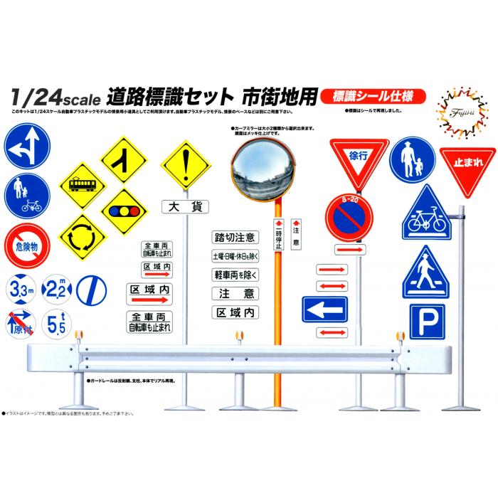Fujimi Road Sign for Urban Area