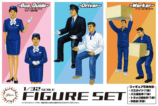 Fujimi Bus Guide & Bus Driver / Track Driver & Worker Figure Set (1/32)