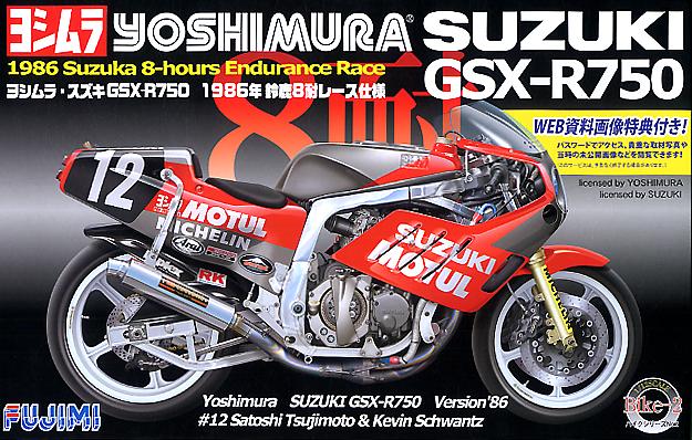 Fujimi YOSHIMURA GSX-R750