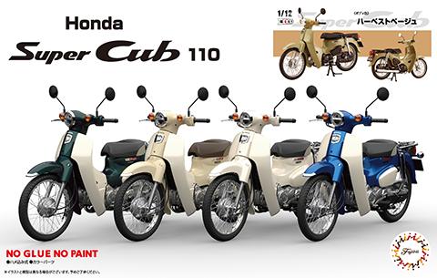 Fujimi 1/12 Honda Super Cub110 Street (Harvest Beige)