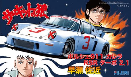 Fujimi Porsche 911 Carrera RSR Turbo 2.1 Sakon Hayase