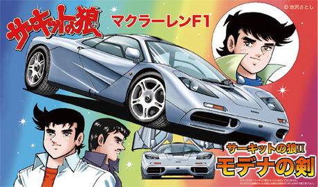 Fujimi McLaren F1 The Circuit Wolf II: Modena no Ken