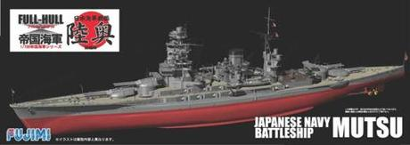 Fujimi MUTSU Full Hull Model