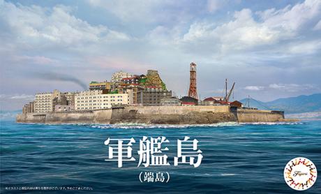 Fujimi 1/3000 Gunkanjima (Hashima Island)