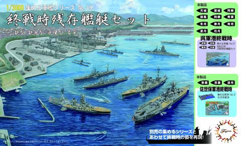 Fujimi 1/3000 Remain War Vessel Set [ Type Unryu/Type Ryuho/Type Hiyo/Aoba ]