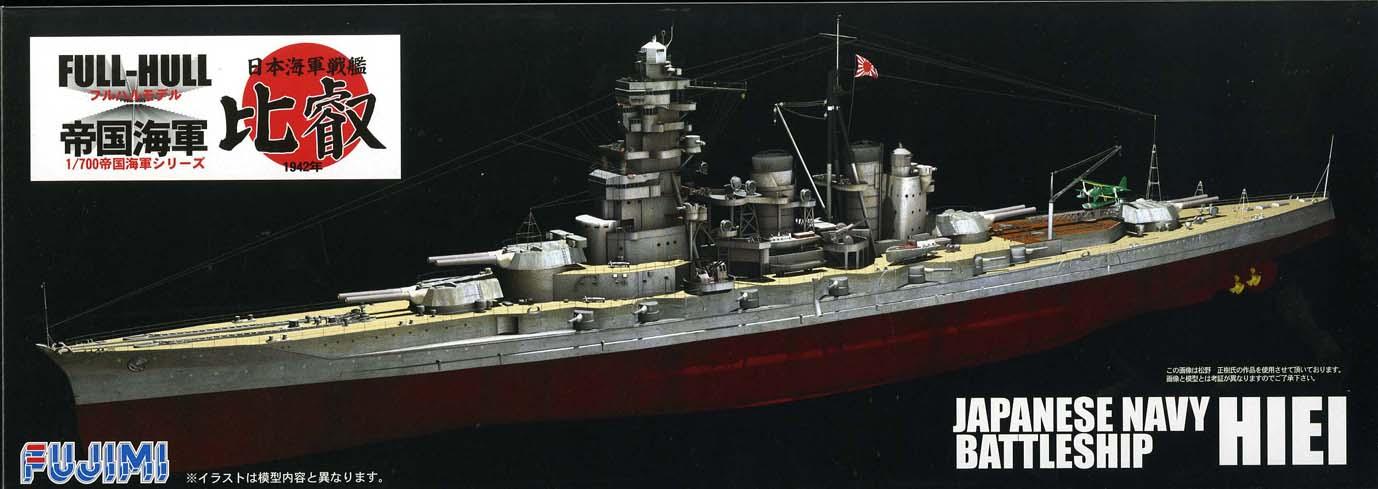 Fujimi HIEI Full Hull Model