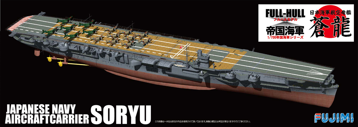 Fujimi IJN Aircraft Carrier Soryu Full Hull