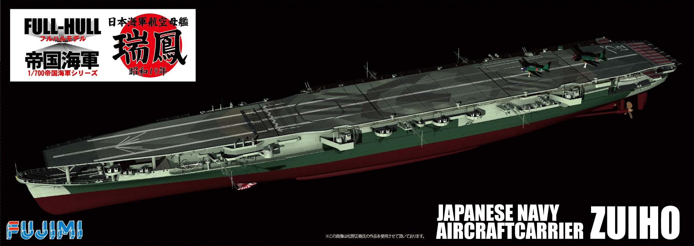 Fujimi IJN Aircraft Carrier Zuiho Full Hull