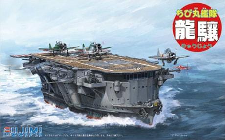 Fujimi Chibimaru Ship Ryujo
