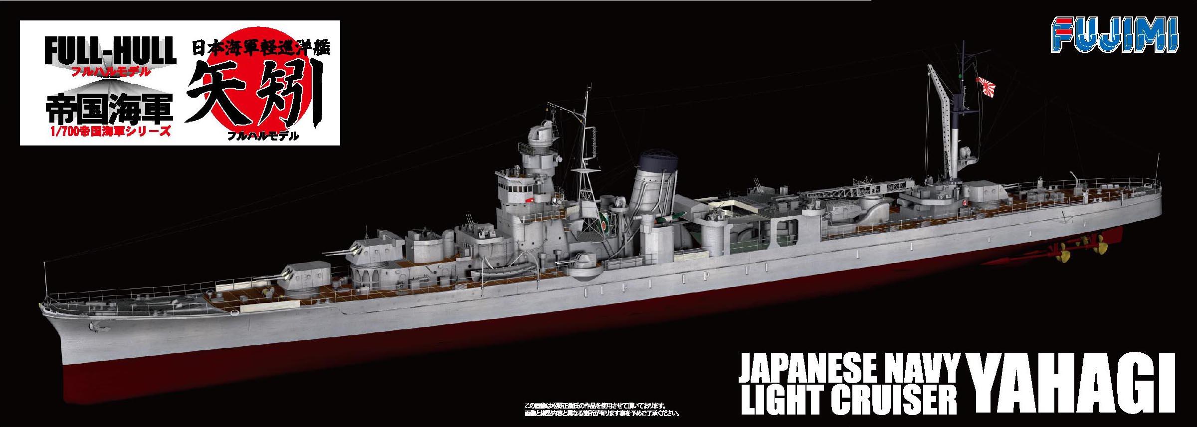 Fujimi IJN Light Cruiser Yahagi Full Hull Model