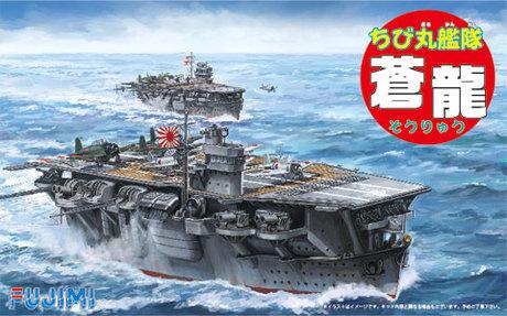 Fujimi Chibimaru Ship Soryu