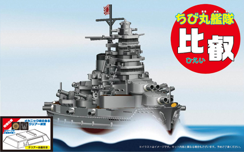 Fujimi Chibi maru Ship Hiei Special Version (w/Clear Pedestal)