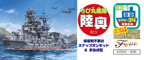Fujimi Chibimaru Ship Mutsu Special Version with Photo-Etched Parts
