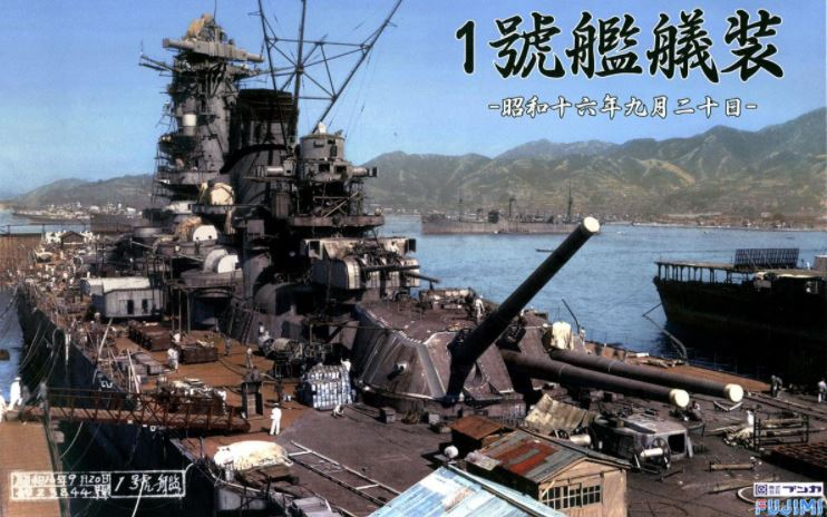 Fujimi 1/700 First Rigging 20th September, 1944