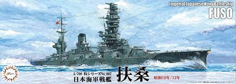 Fujimi 1/700 IJN Battleship Fuso 1935/1938