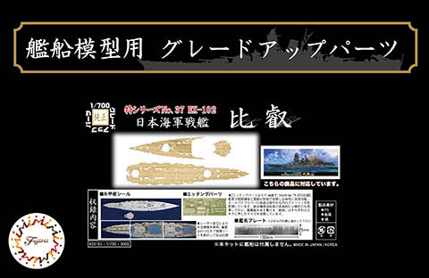 Fujimi 1/700 Wood Deck Seal for IJN Battleship Hiei (with Ship Name Plate)