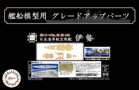 Fujimi 1/700 Wood Deck Seal for IJN Aircraft Battleship Ise (with Ship Name Plate)