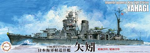 Fujimi 1/700 IJN Light Cruiser Yahagi 1945/1944