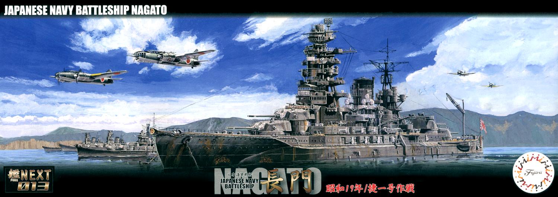 Fujimi IJN Battleship Nagato 1944 (Sho Ichigo Operation)