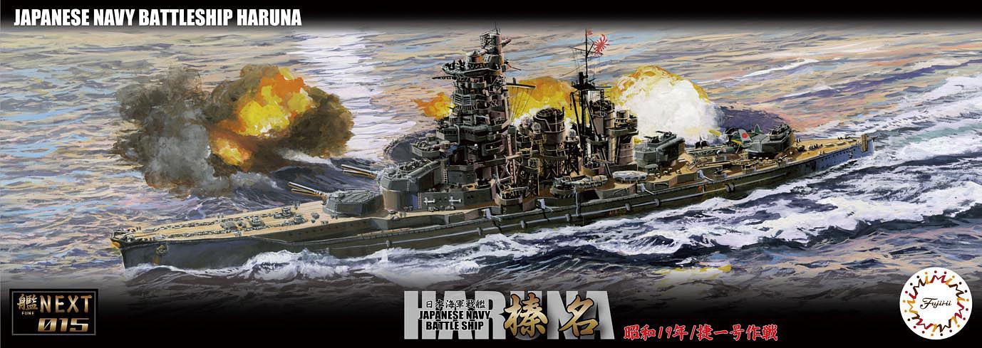 Fujimi IJN Fast Battleship Haruna 1944 (Sho Ichigo Operation)