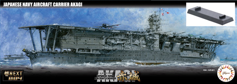 Fujimi 1/700 IJN Aircraft Carrier Akagi