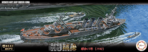 Fujimi 1/700 IJN Light Cruiser Kuma 1942