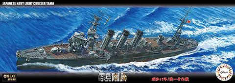Fujimi 1/700 IJN Light Cruiser Tama 1944/Sho Ichigo Operation