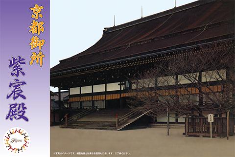 Fujimi 1/500 Kyoto Imperial Place