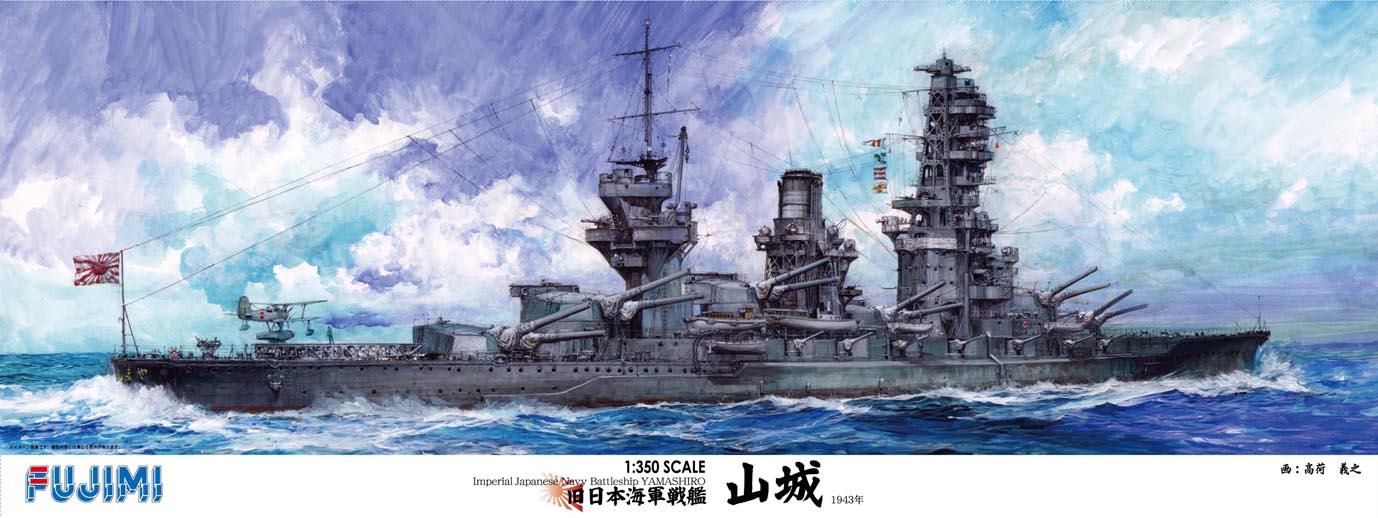 Fujimi Imperial Japanese Navy Battleship Yamashiro