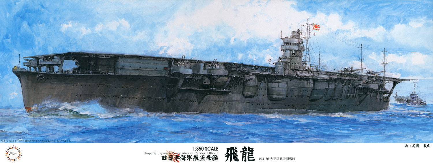 Fujimi IJN Aircraft Carrier Hiryu (Outbreak of War/Battle of Midway/ with Carrier-Based Plane 43 Pieces)