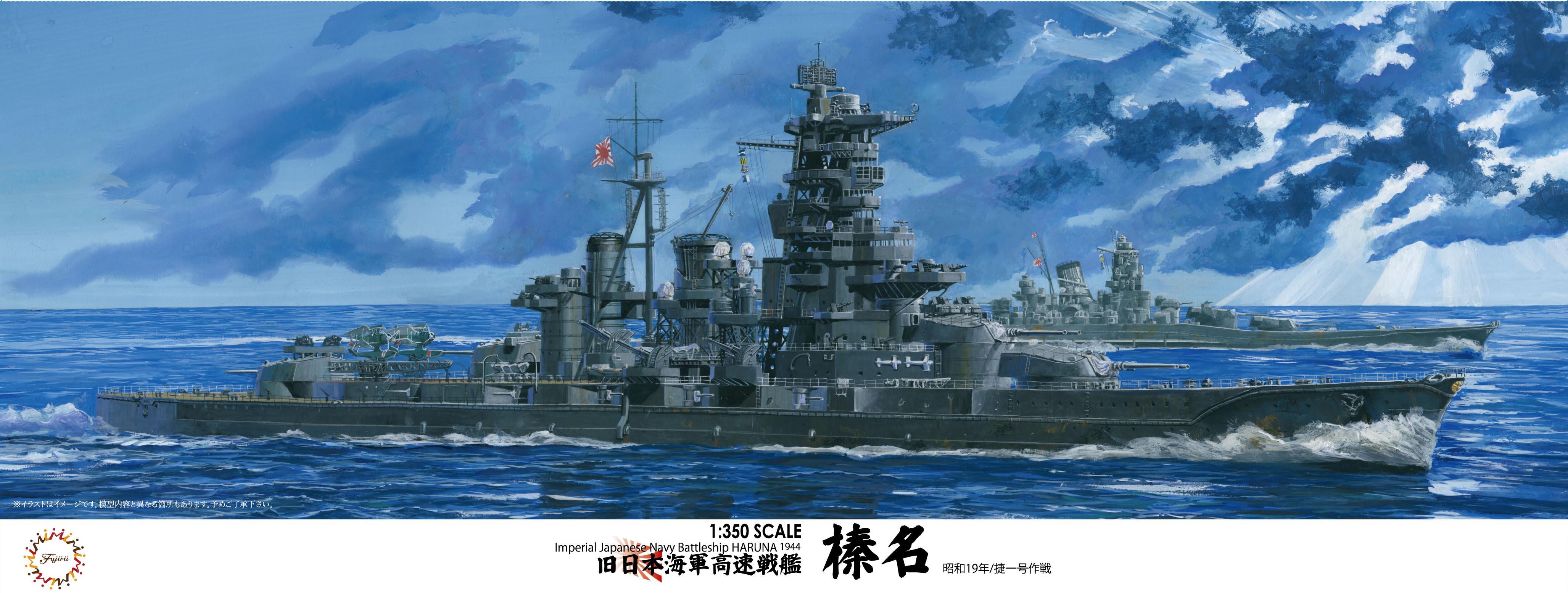 Fujimi IJN Aircraft Battleship Haruna 1944 Sho Ichigo Operation