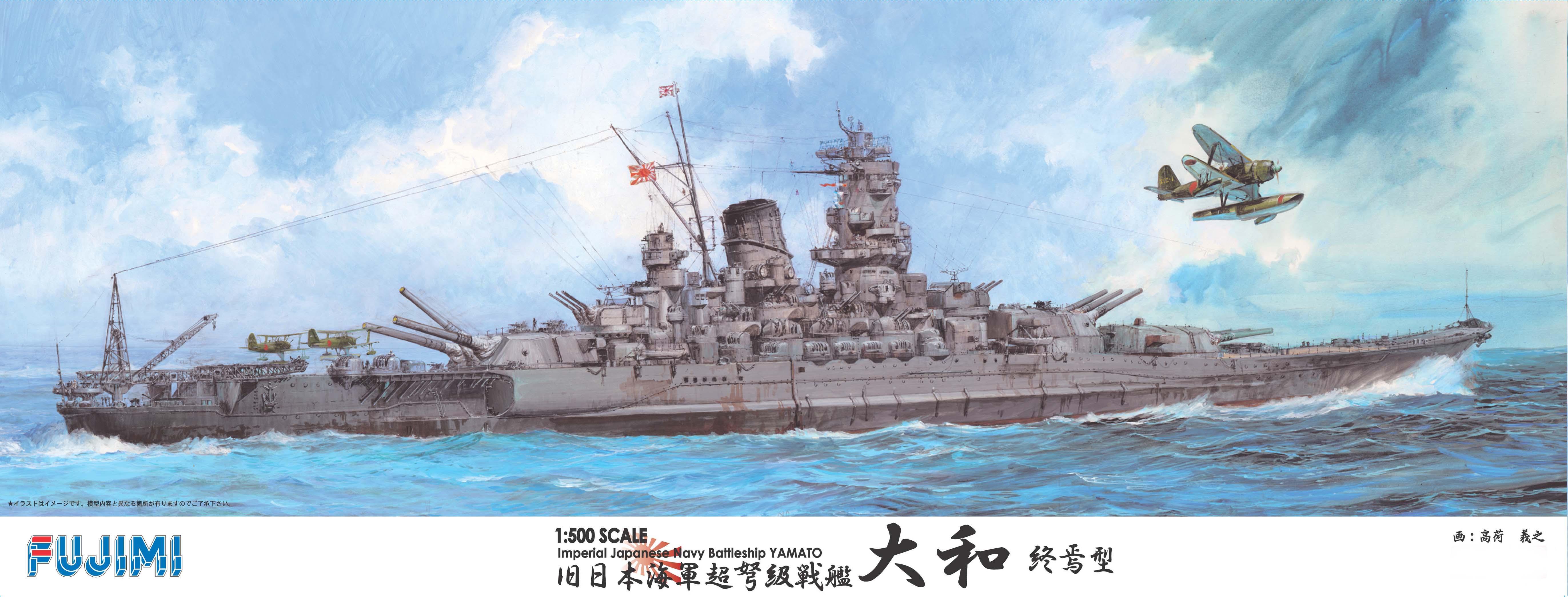 Fujimi Imperial Japanese Navy Battleship Yamato