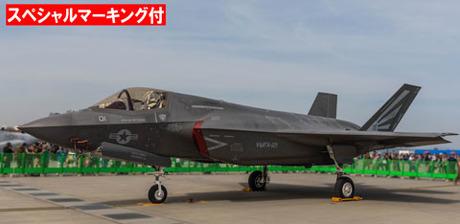 Fujimi F-35B Lightning II (VMFA-121) Special Edition (w/ Special Marking 2018 Iwakuni Friendship Day)