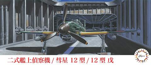 Fujimi 1/72 Suisei Type12 (D4Y2/D4Y2-S)