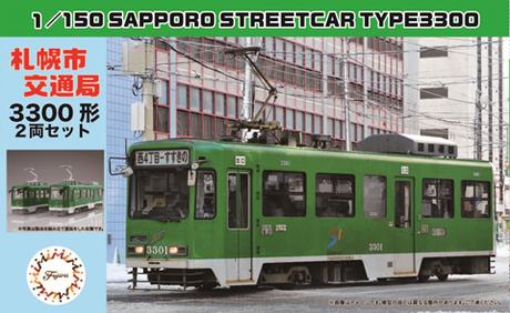 Fujimi 1/150 Sapporo City Transportation Bureau Type 3300 (2-Car Set) (Unassembled Kit)