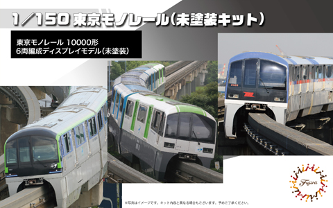 Fujimi 1/150 Tokyo Monorail Type 10000 Six Car Formation (Unpainted Kit) (6-Car Set) (Unassembled Kit)